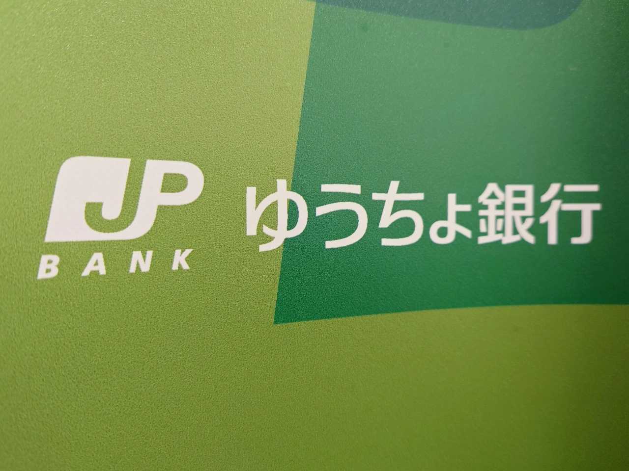 Japan Post Bank Company