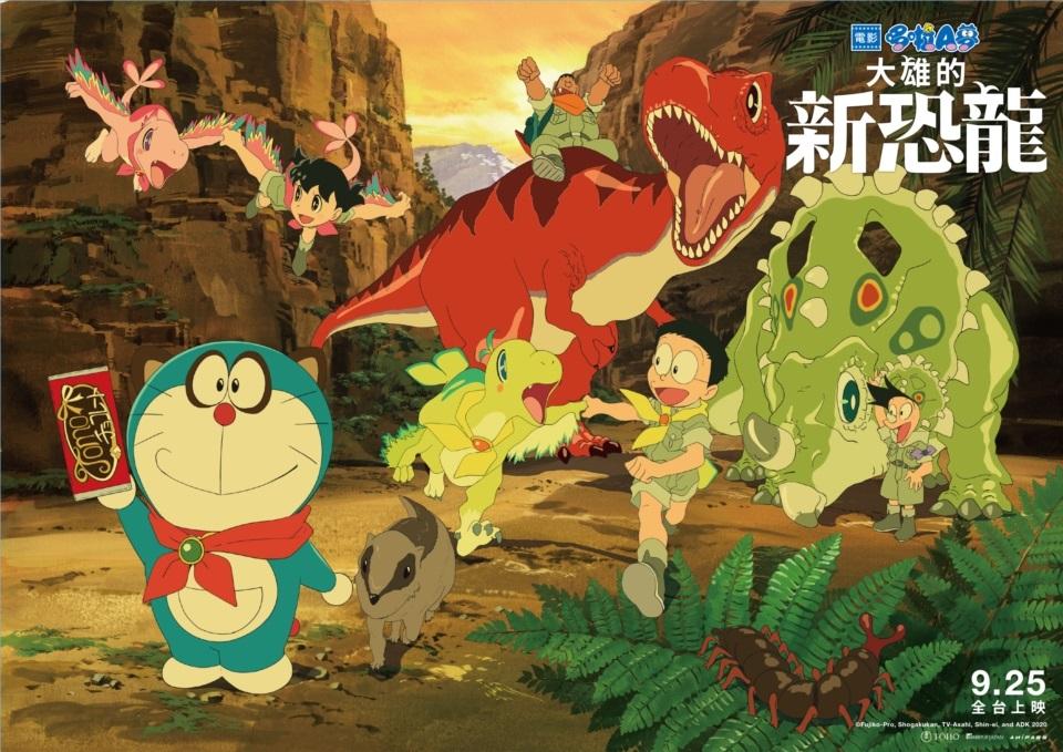 《電影哆啦A夢:大雄的新恐龍》劇照