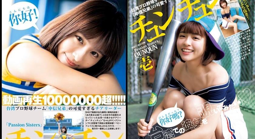 峮峮兩度登上日本漫畫雜誌封面。