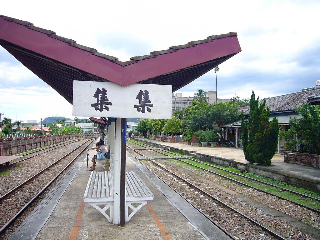 集集車站 (Photo by Cheng-en Cheng, License: CC BY-SA 2.0, Wikimedia Commons提供, 圖片來源www.flickr.com/photos/rail02000/646097698)