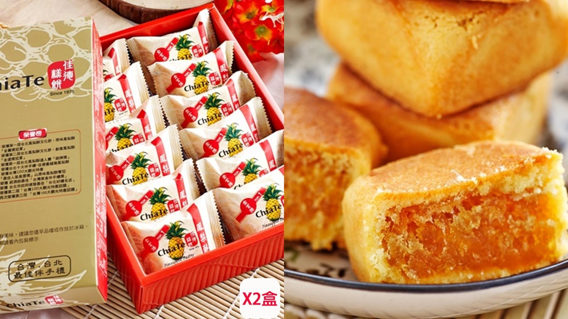 而招牌鳳梨酥,皮薄餡多、鬆香、不黏牙,能夠吃到滿滿的奶油香氣,內餡則是夾藏著口感細緻的鳳梨美味,輕輕一口就可以感受到精緻茗點,送禮自用都適合!
