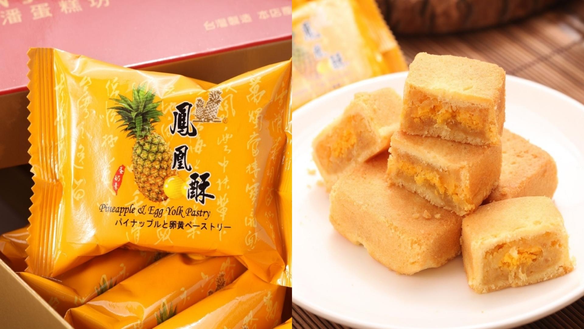 而和傳統鳳梨酥不同,小潘在加入蛋黃的鳳黃酥香濃可口,內餡以冬瓜包裹著鹹甜蛋黃,交雜的滋味迷人不已!