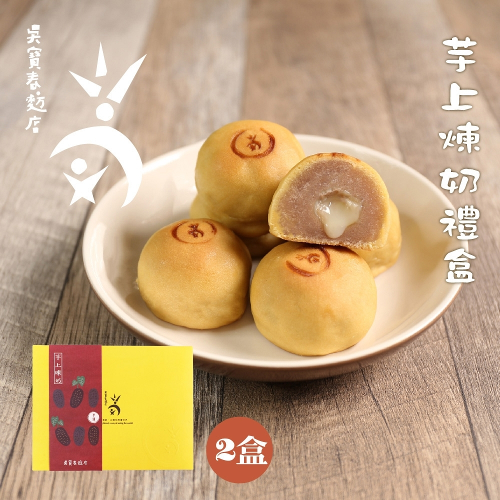 以琥珀色般鬆軟的日式饅頭外皮,包入台灣大甲綿密可口的芋頭內餡,餡中餡的煉奶流心,入口不膩又香濃美味,完美搭配,滋味更是甜入心!
