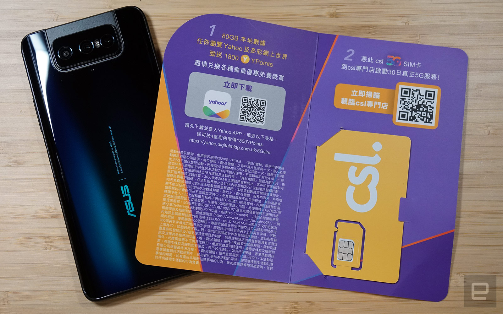Yahoo! 5G SIM 卡