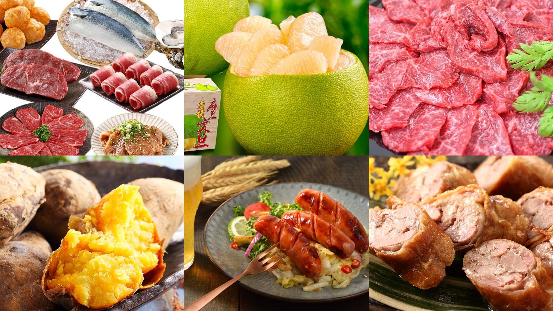 各種烤肉必備食材,現在網路就可以一次買齊!