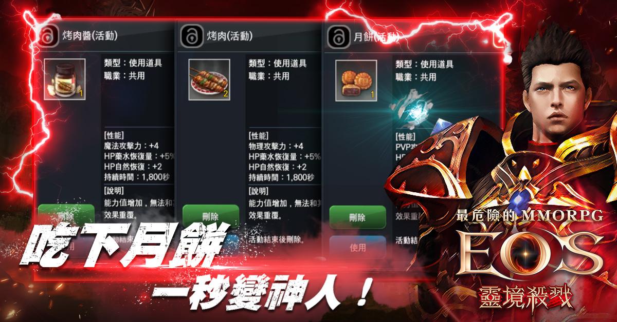 《靈境殺戮》吃下月餅 一秒變神人!