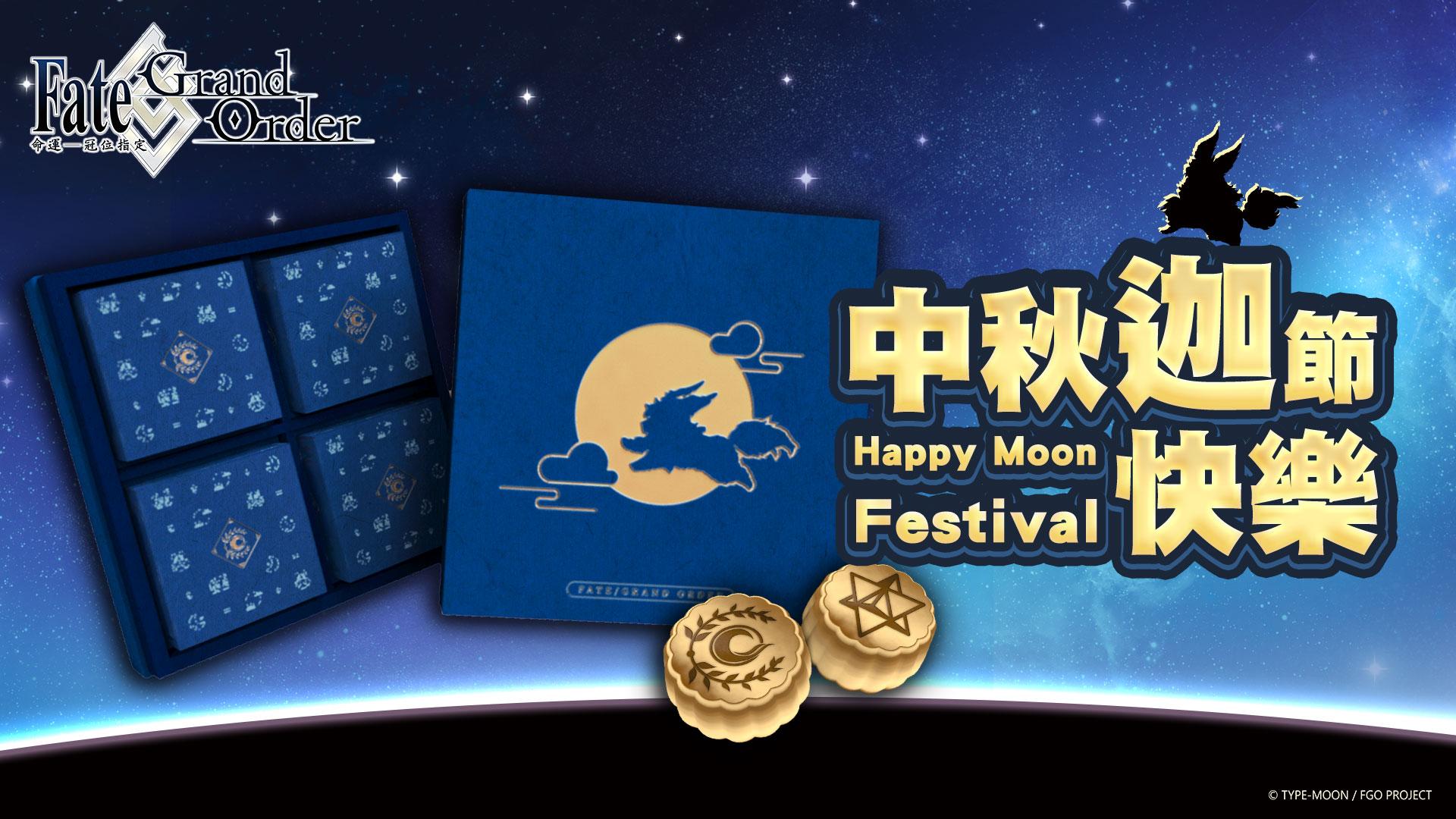 【迦勒底中秋節】實體活動將在9月27日(日)於台北、台中及高雄等三地同步舉辦「迦勒底團圓月餅」圖片僅供參考,請以實物為準