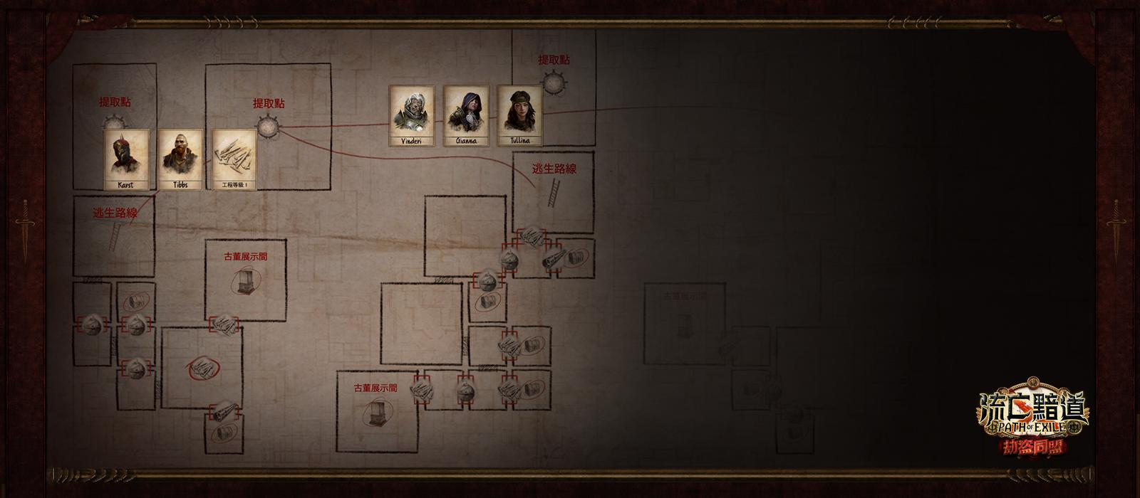 「劫盜之星」任務需要玩家發揮縝密的規劃