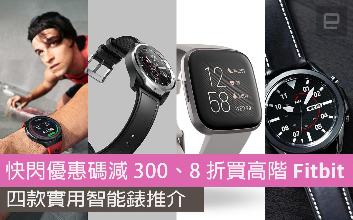 smart watch discount edited