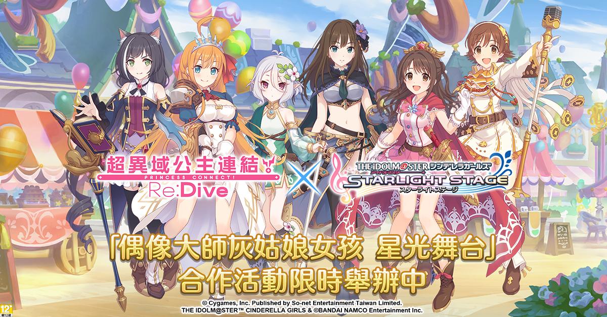《超異域公主連結☆Re:Dive》與《偶像大師 灰姑娘女孩 星光舞台》聯名合作活動展開
