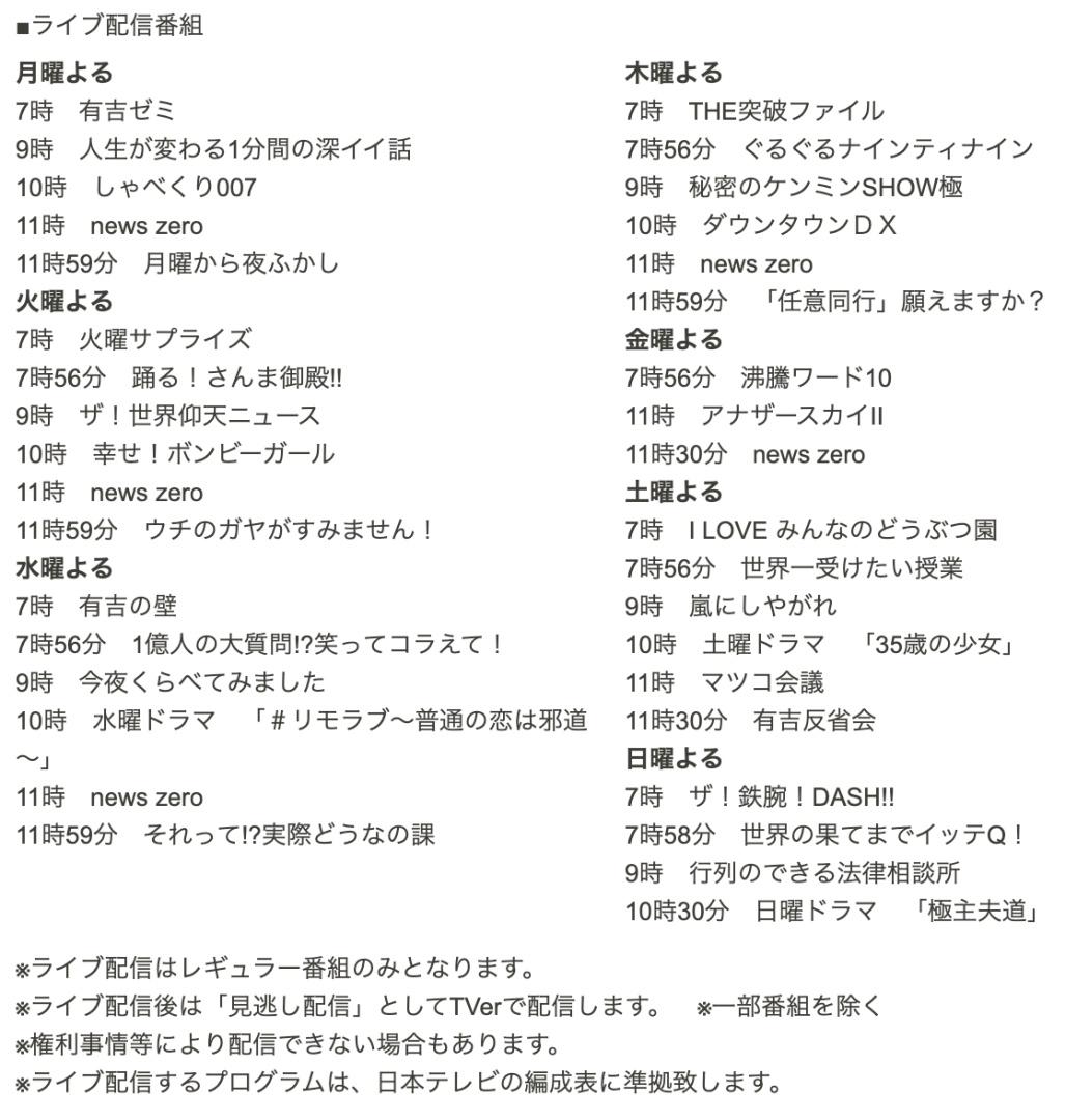 日本 テレビ 番組 表