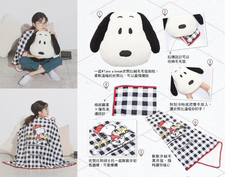 可愛到犯規的史努比限量聯名包!買就送SNOOPY毛毯抱枕組,通勤出遊療癒小夥伴陪你展開新生活!