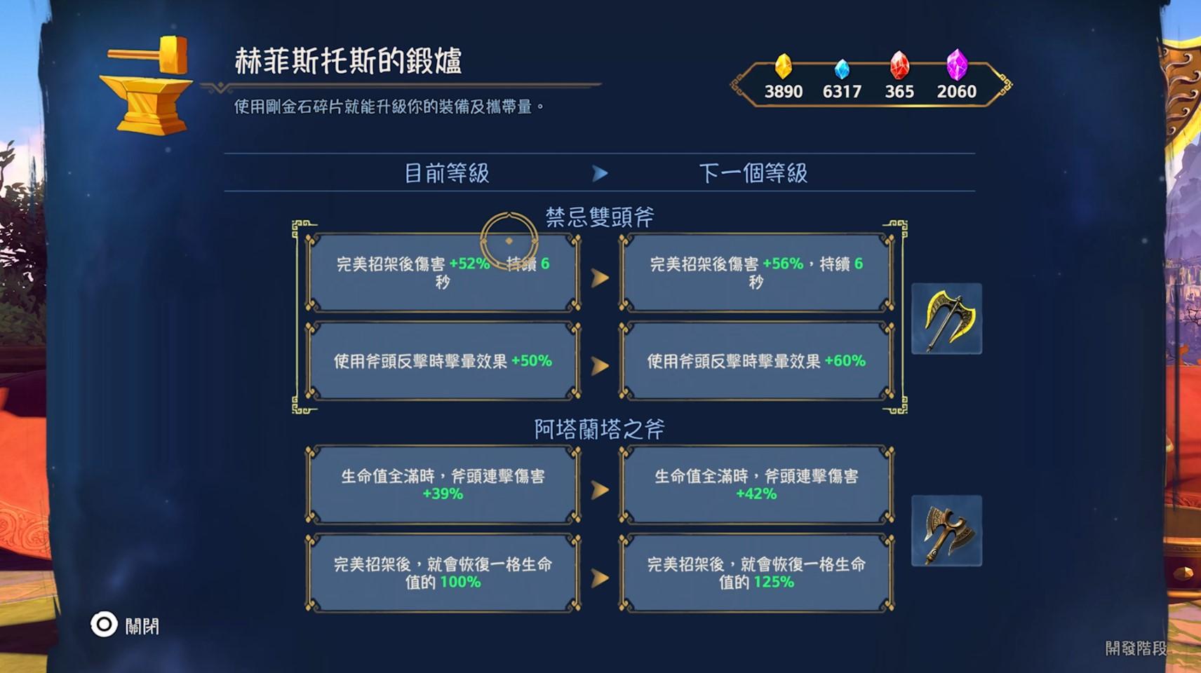 不同武器有不同的專精效果,要升到四級才能開啟下方的第二專精效果