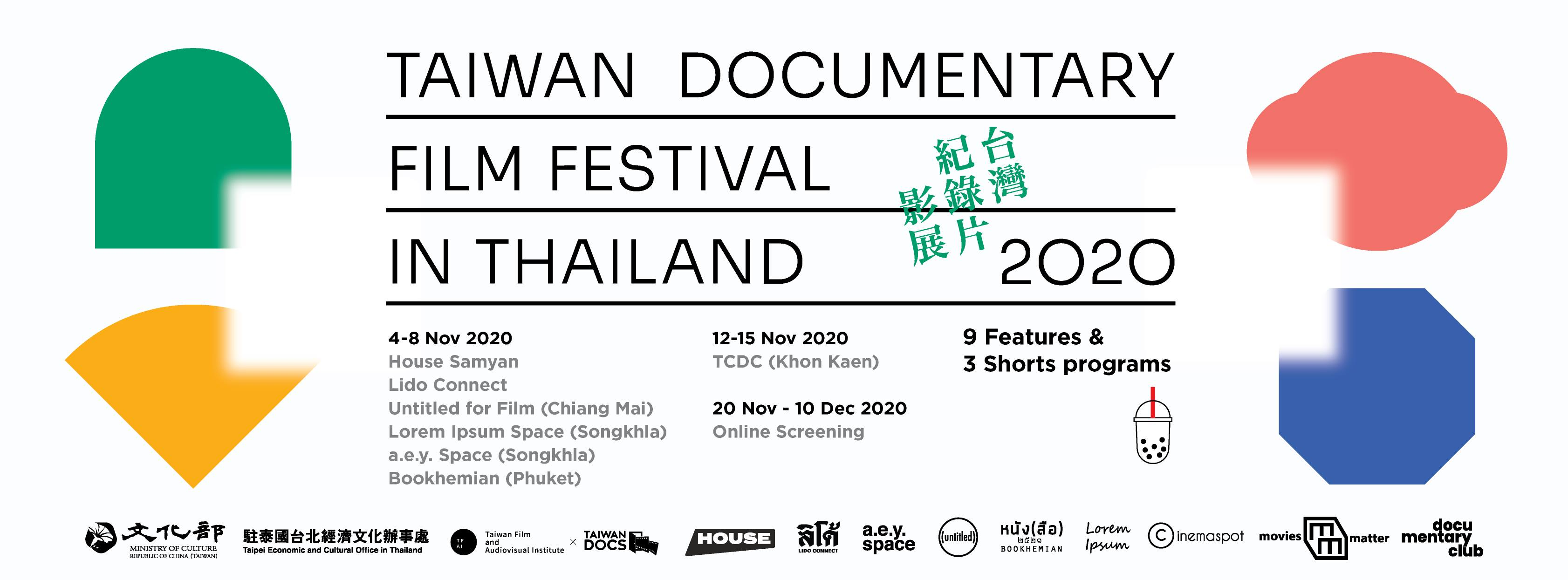 第三屆「泰國台灣紀錄片影展」共推出九部長片和十二部短片,今年首度加入劇情片放映,增加影展多元可看性