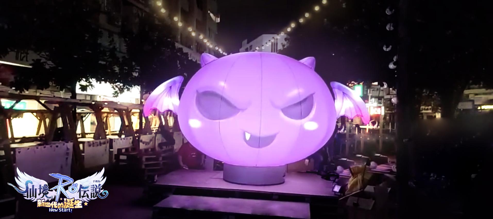 活動現場RO主題揭秘,恶魔波利气球驚喜登場