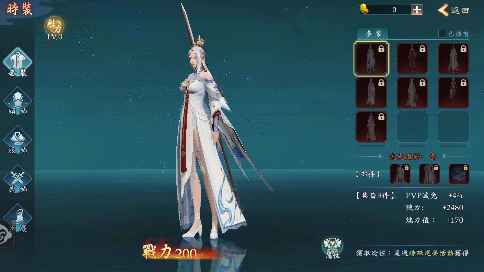時裝可以讓玩家的人物更吸睛。