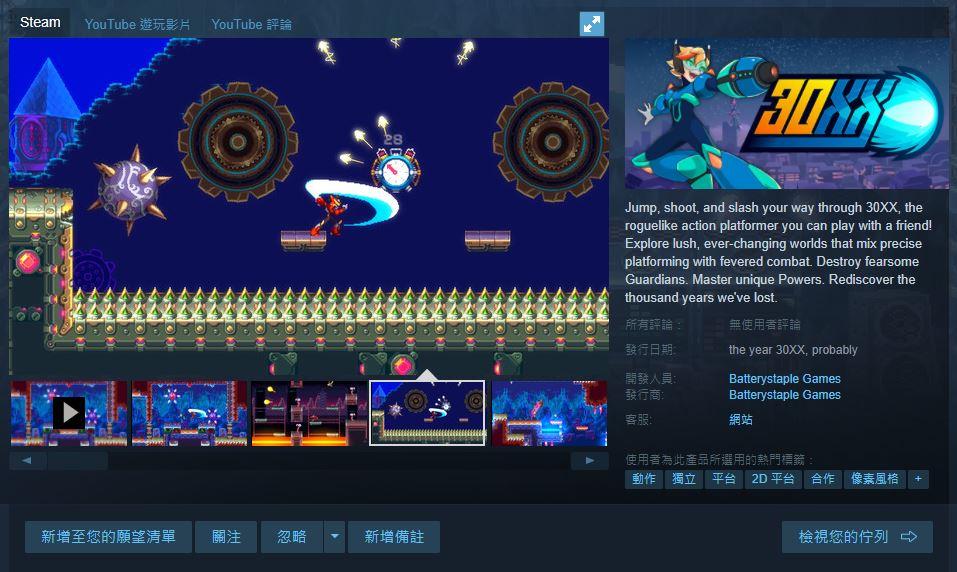 30XX 也是國外很有名的獨立遊戲續作,很明顯就是洛克人山寨版。(圖源:Steam)