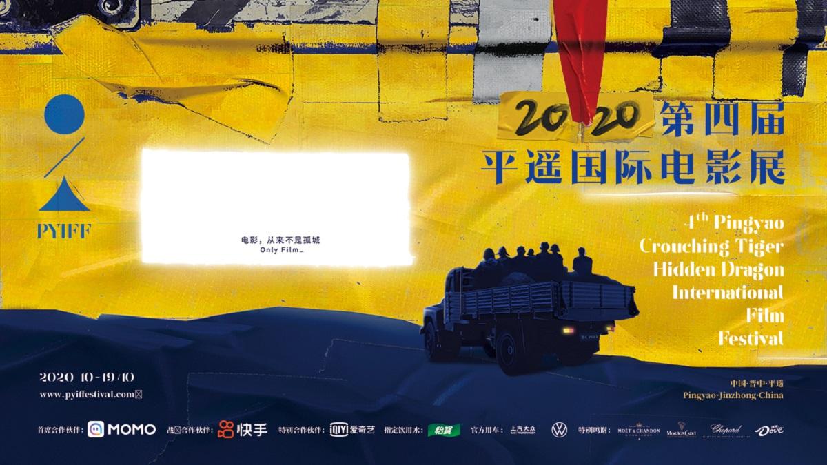 第四屆平遙國際電影展官方主視覺 (圖片來源 平遙國際電影展官網)