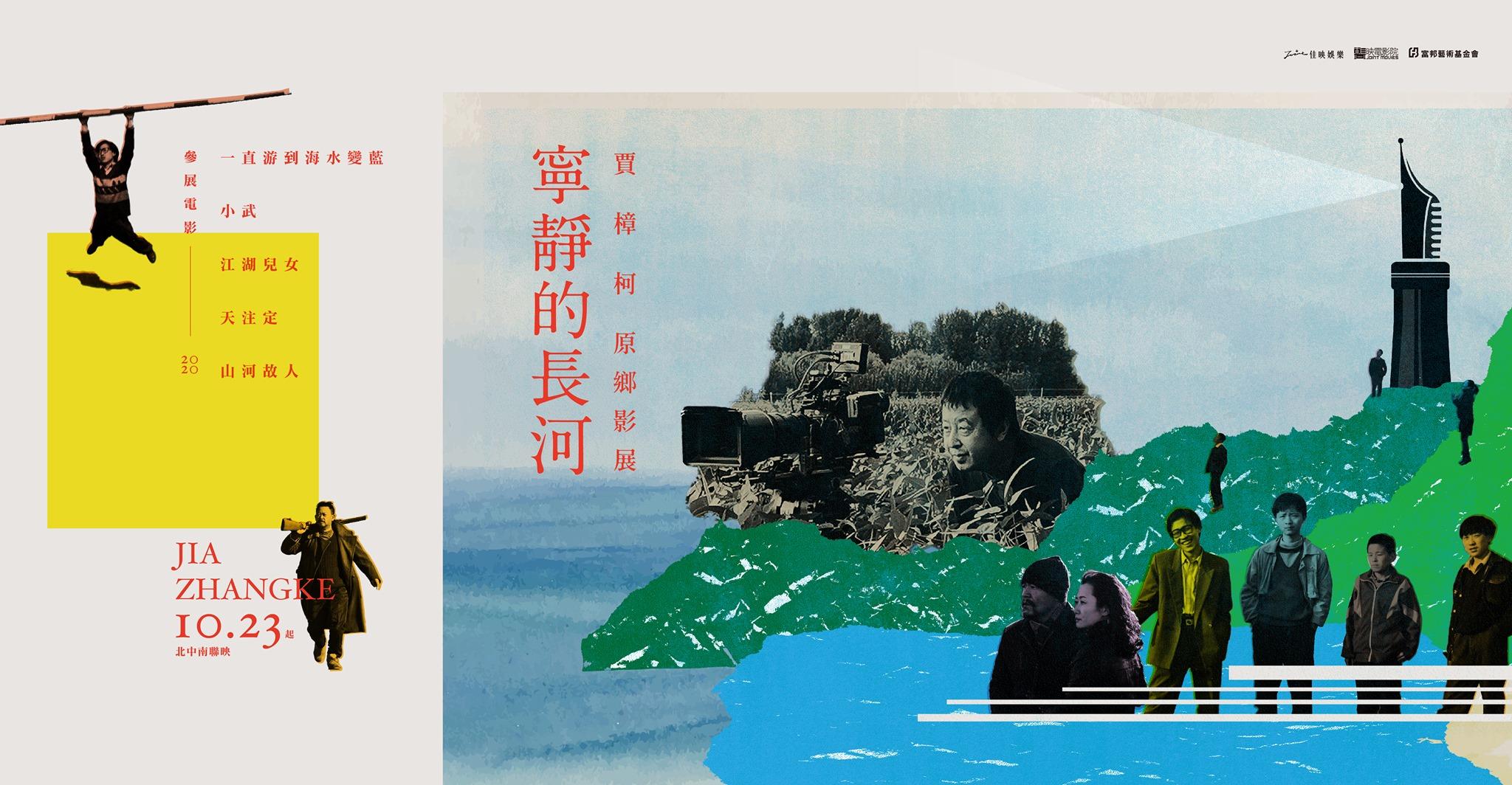 《寧靜的長河:2020賈樟柯原鄉影展》10月23日起全台限量上映