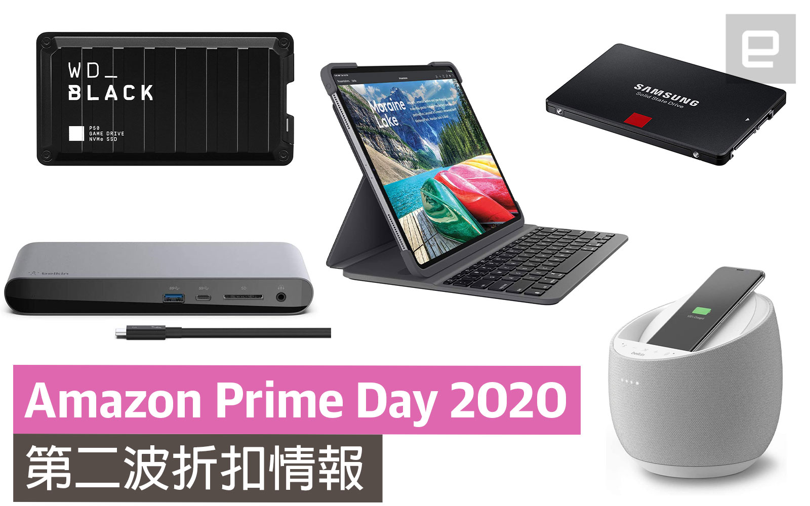 Amazon Prime Day 1 2nd wave