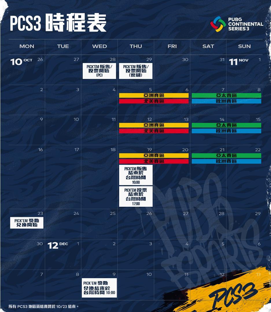 PCS3 活動時程表