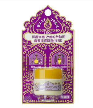這罐就是專為夜間修護所打造的唇霜,能夠在夜間深入滋潤保養並給足飽飽的水份,讓雙唇柔軟又QQ