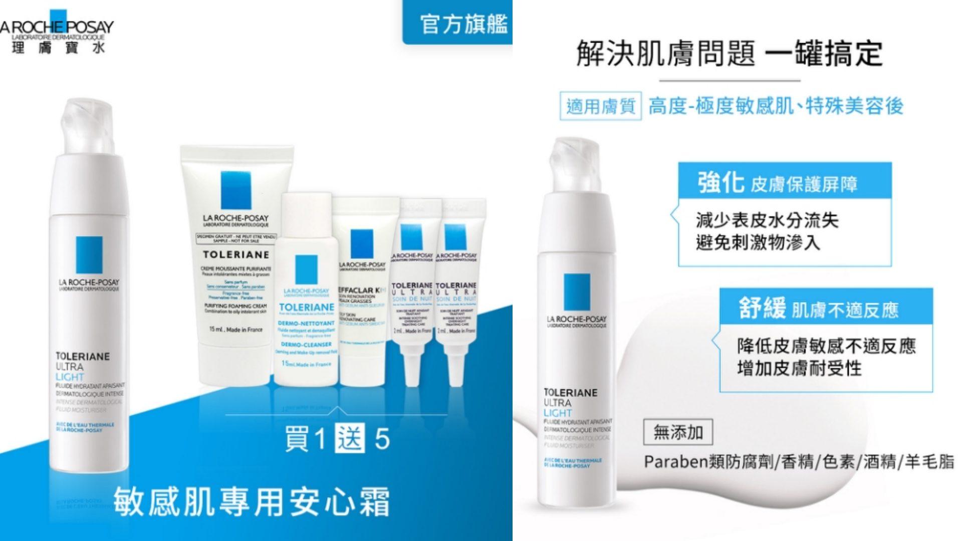 是一瓶專為敏感肌設計的霜類,能夠有效強化皮膚保護屏障,舒緩肌膚泛紅、脫屑、乾癢等敏感不適症狀