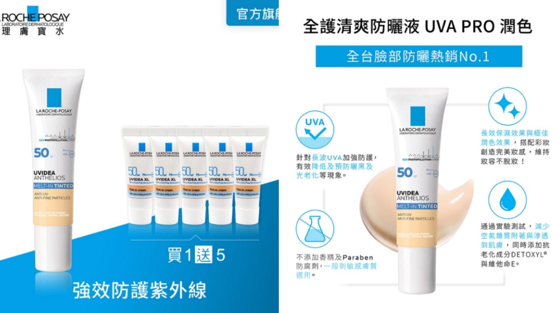 這時候直接使用潤色防曬就能一次解決防曬和膚色不均問題,除了有高效的防曬係數外,也經人體實驗證實為臉部防曬首選!