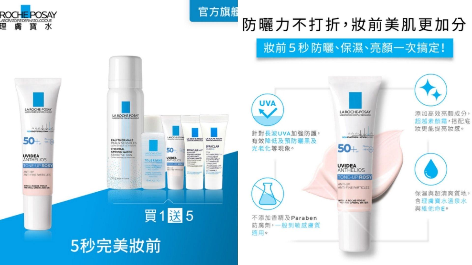 這罐只要妝前5秒使用,就能防曬、保濕、亮顏一次搞定,可當妝前乳使用,輕鬆打造健康亮顏肌