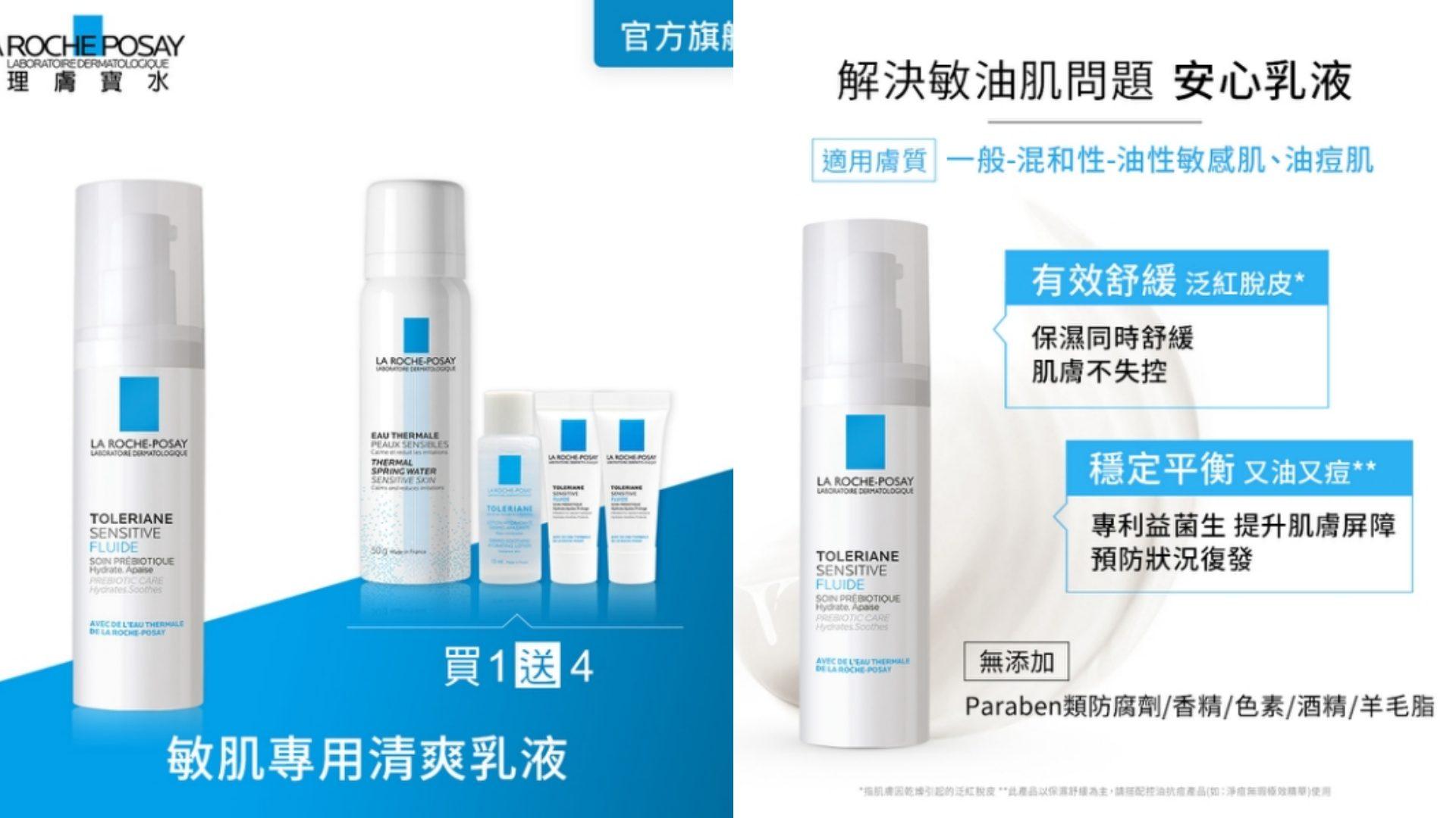 能夠有效舒緩泛紅、脫屑、乾癢等敏感症狀,同時長效保濕,益菌生配方,有效平衡肌膚表及菌種,提升肌膚瓶帳