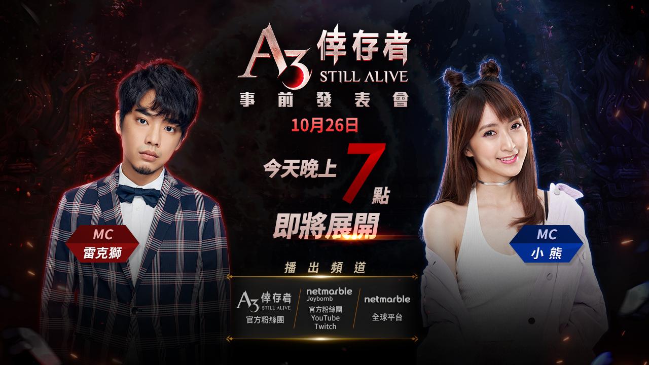 《A3: STILL ALIVE 倖存者》事前發表會今晚登場。