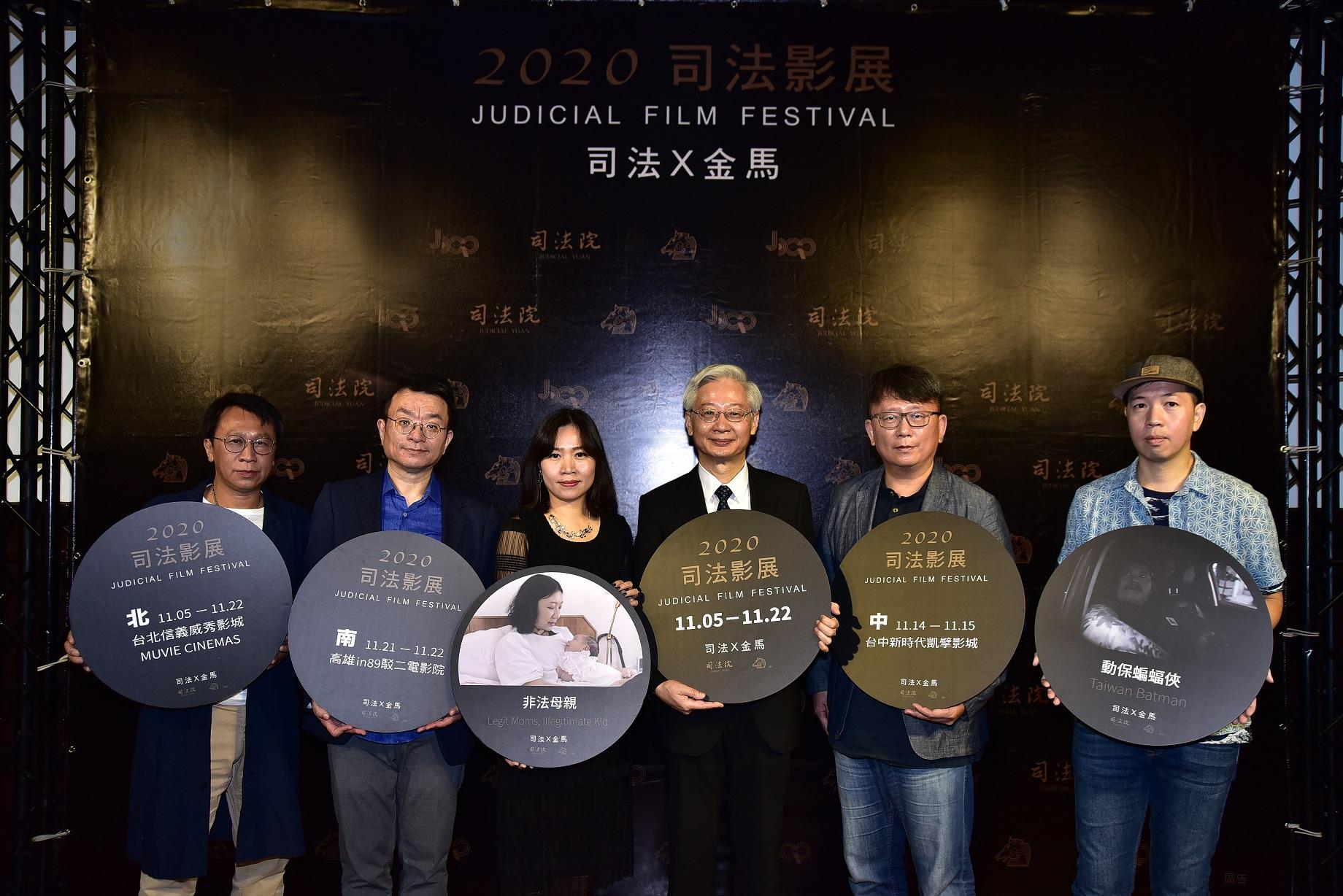 金馬X司法影展,左起:游安順、聞天祥、朱詩倩、許宗力院長、楊力州、朱詩鈺