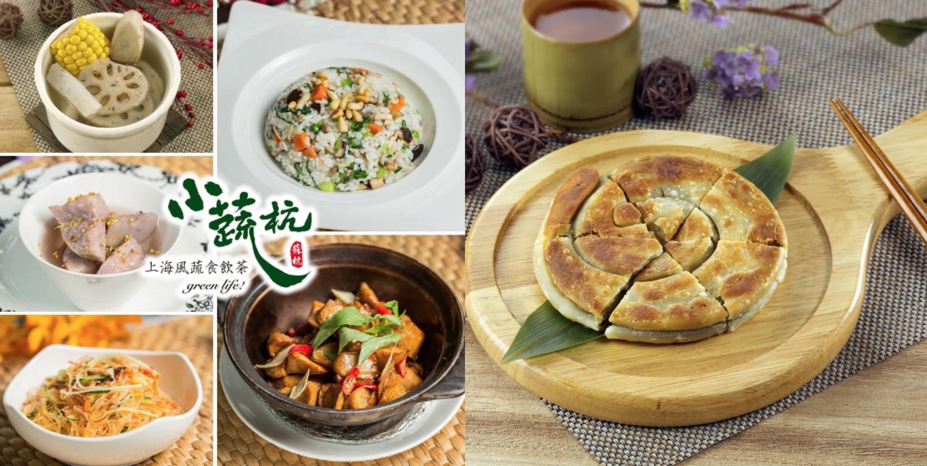 養生美味的澎派蔬食飲茶。以上海式蒸籠點心為主軸,結合港式飲茶,強調「無肉、無魚、少油、少鹽、多蔬果」,堅持自然原味、無色素,有如素顏料理呈現食材原味,深受喜愛。