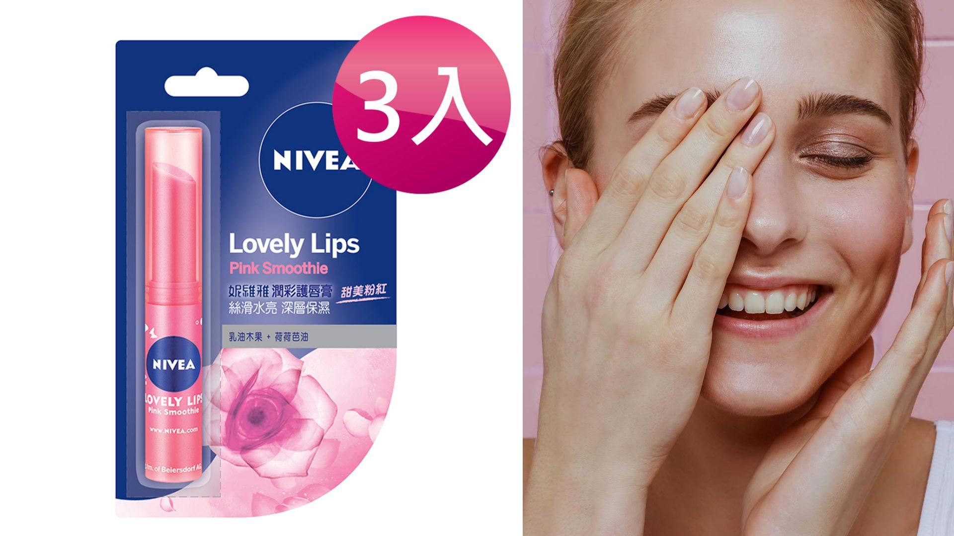 淡淡透明的粉紅潤澤色彩,讓雙唇透出絲滑水亮感,展現粉紅甜心般夢幻雙唇!