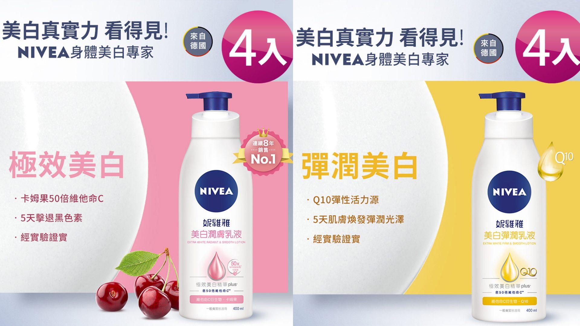 裡面添加衛生福利部公告美白有效成份—維他命C衍生物,搭配萃取西印度櫻桃,能深入肌膚裡層,改善暗沉並提升明亮度