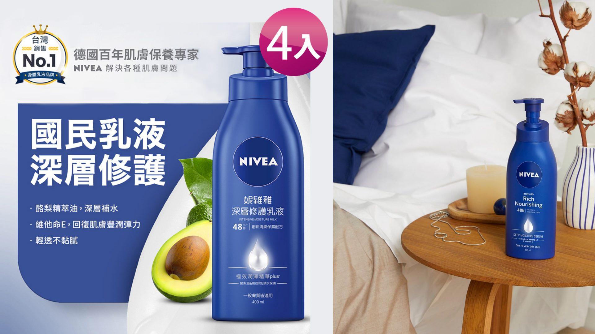 添加德國百年護膚專家妮維雅研發的「極效潤澤精華plus」,搭配含酪梨油及維他命E的加強保濕配方,讓保濕效果更持久
