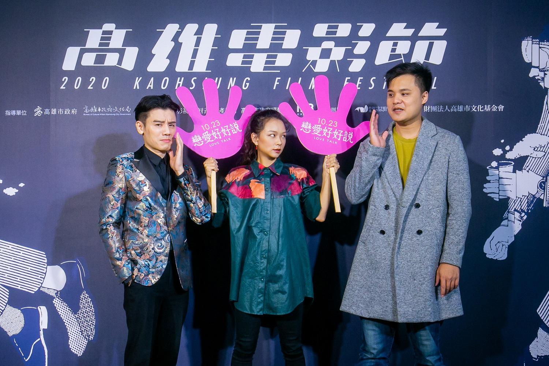 《戀愛好好說》主要演員邱志宇(左起)、余佩真、吳宏修