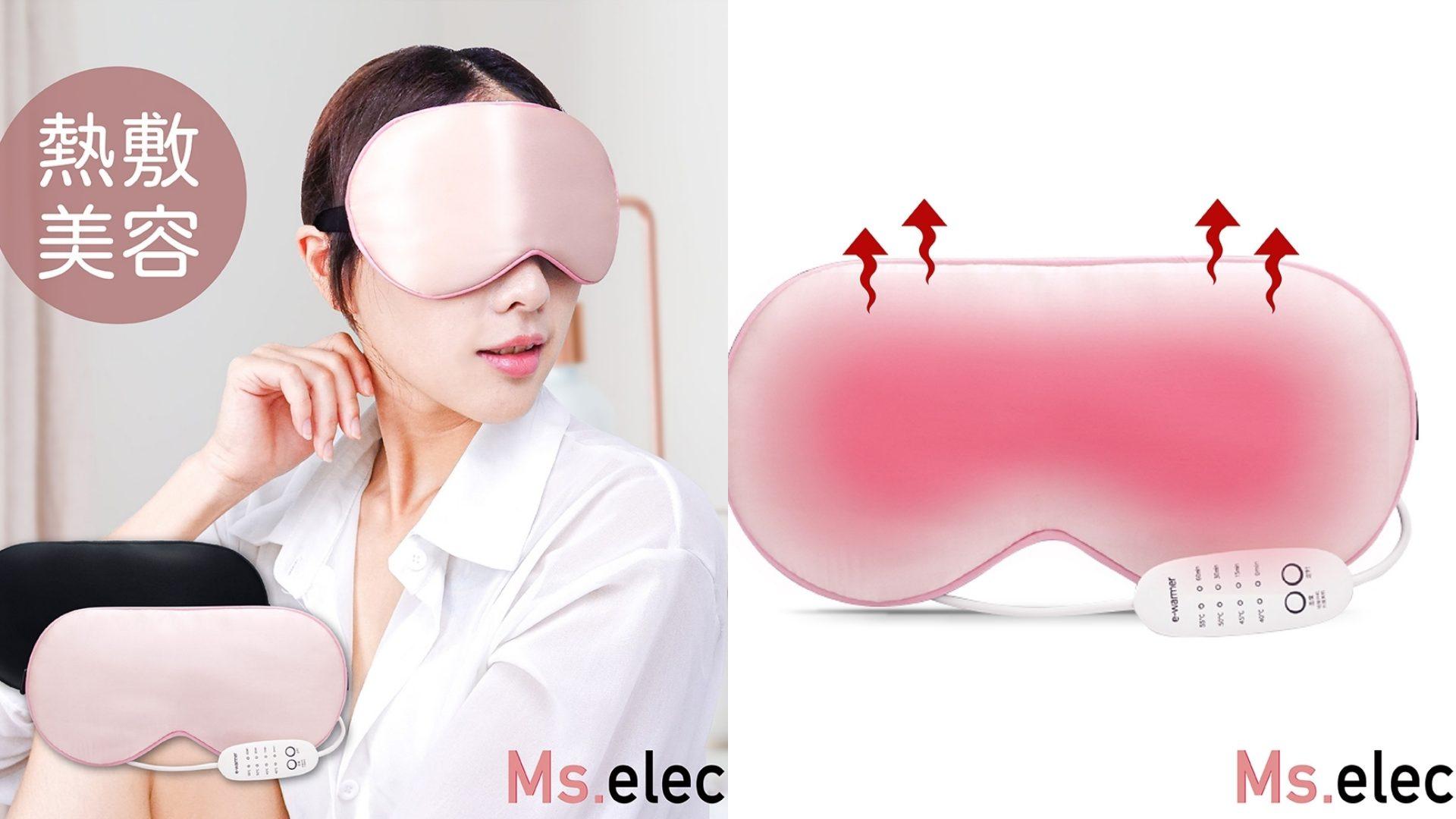 而且如果搭配眼部保養品使用,更能夠提升40%的吸收力!同時可以選擇定時關機功能,就算舒服到不小心睡著也不怕啦!