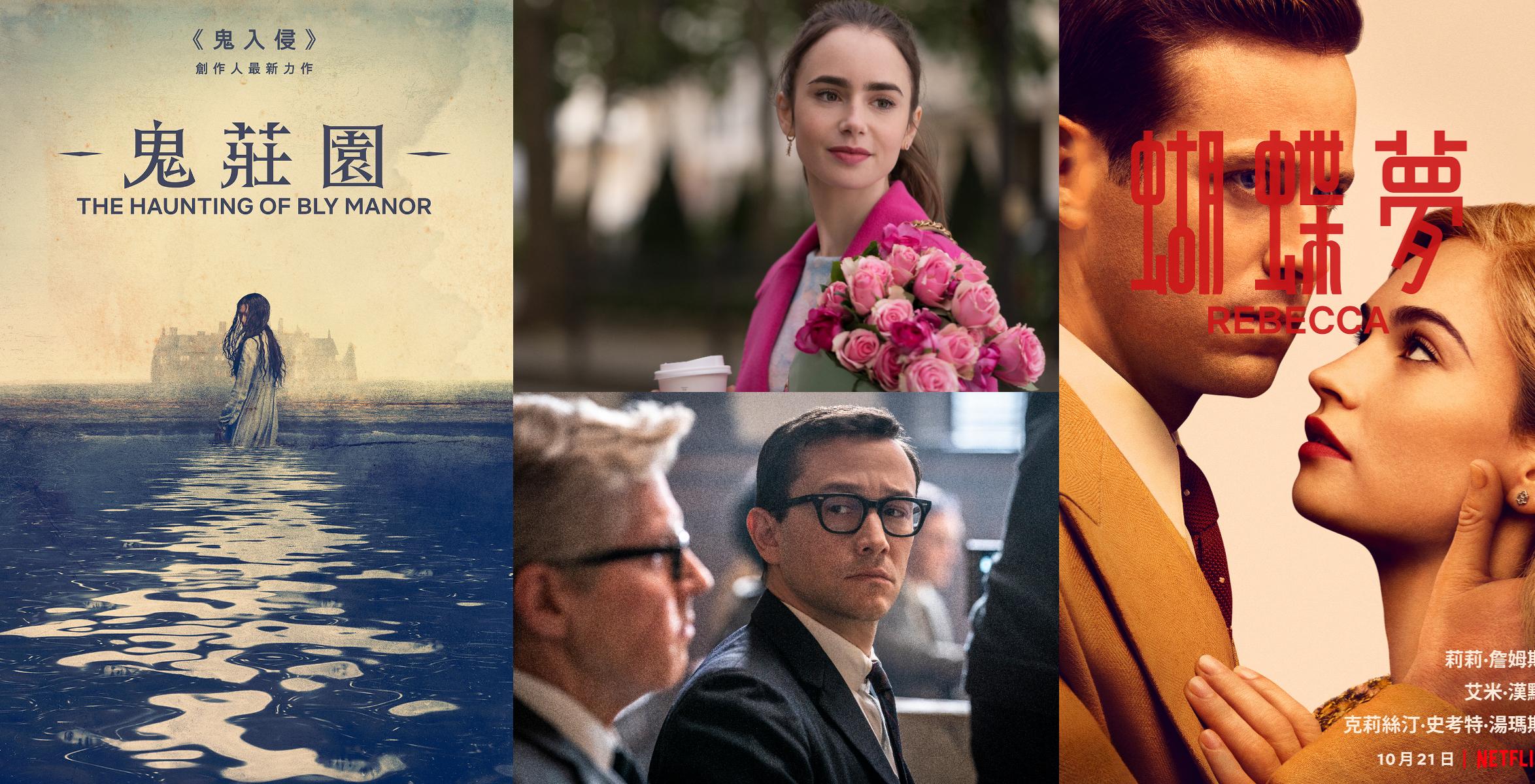 Netflix 10月超強片單看起來!7部影集+電影和動畫