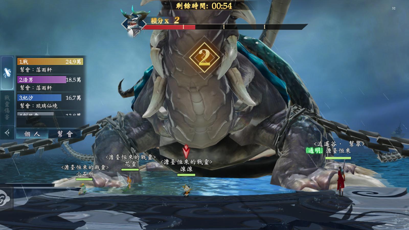 與其他玩家一同挑戰強大的太古神獸。