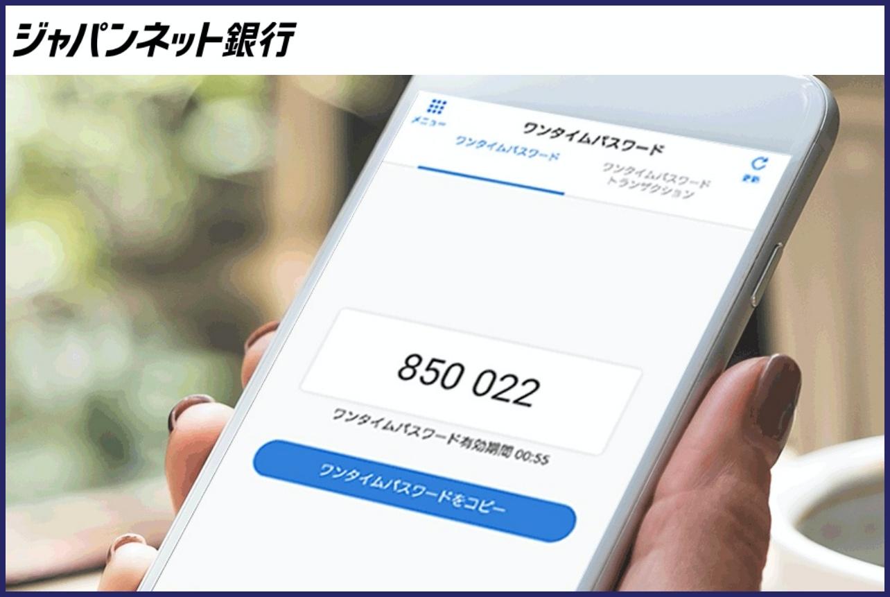 口座 開設 ジャパン ネット 銀行