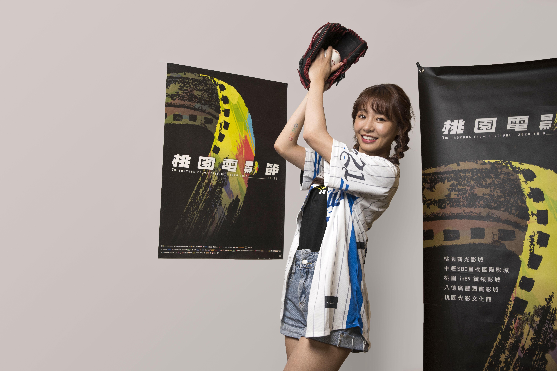 YURI陳怡叡受邀擔任2020桃園電影節棒球小天使,推廣熱血棒球。