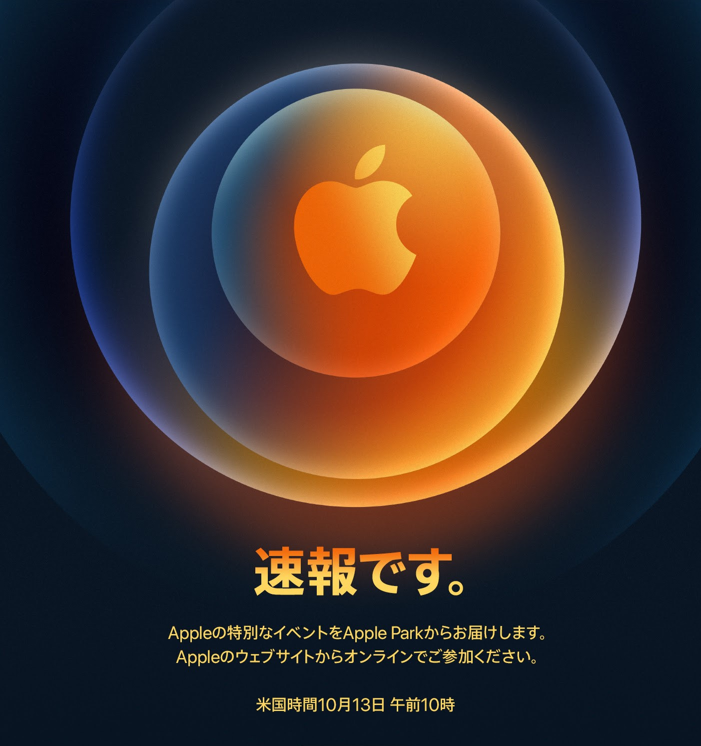 iPhone12event
