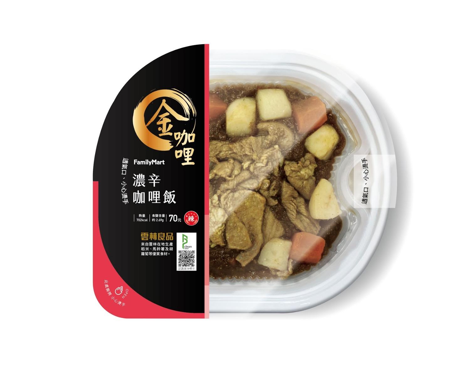 使用雲林在地生產稻米、馬鈴薯、胡蘿蔔等優質食材;100%日本直輸咖哩使用;多種蔬果長時熬煮低溫熟成,風味細緻;自製煉辣油,辛辣而溫和。