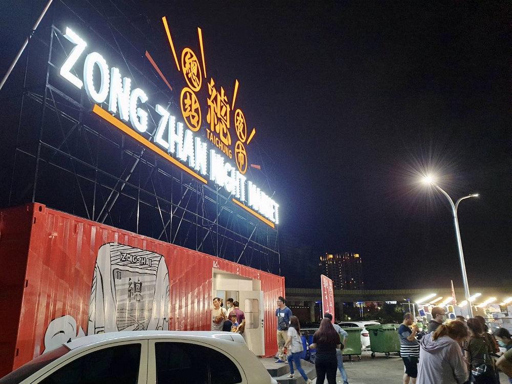 總站夜市(圖片來源:台中市政府)