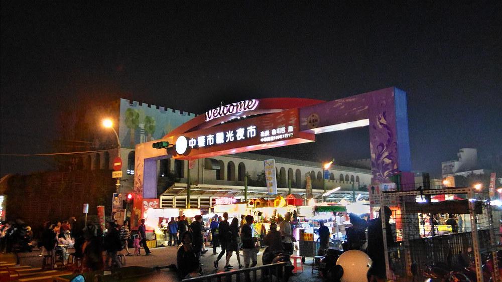 中壢夜市(Photo via Wikimedia, by TimChen, CC License BY-SA 4.0,圖片來源:https://zh.wikipedia.org/wiki/%E4%B8%AD%E5%A3%A2%E8%A7%80%E5%85%89%E5%A4%9C%E5%B8%82#/media/File:The_entrance_of_Zhongli_Night_Market.jpg)