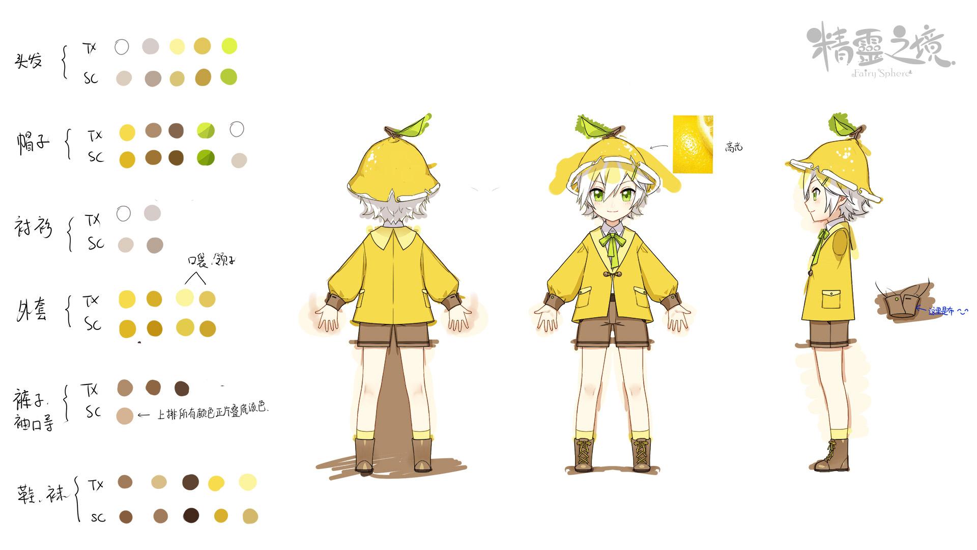 檸檬是個開朗樂觀,但卻隱含著酸楚過去的角色。