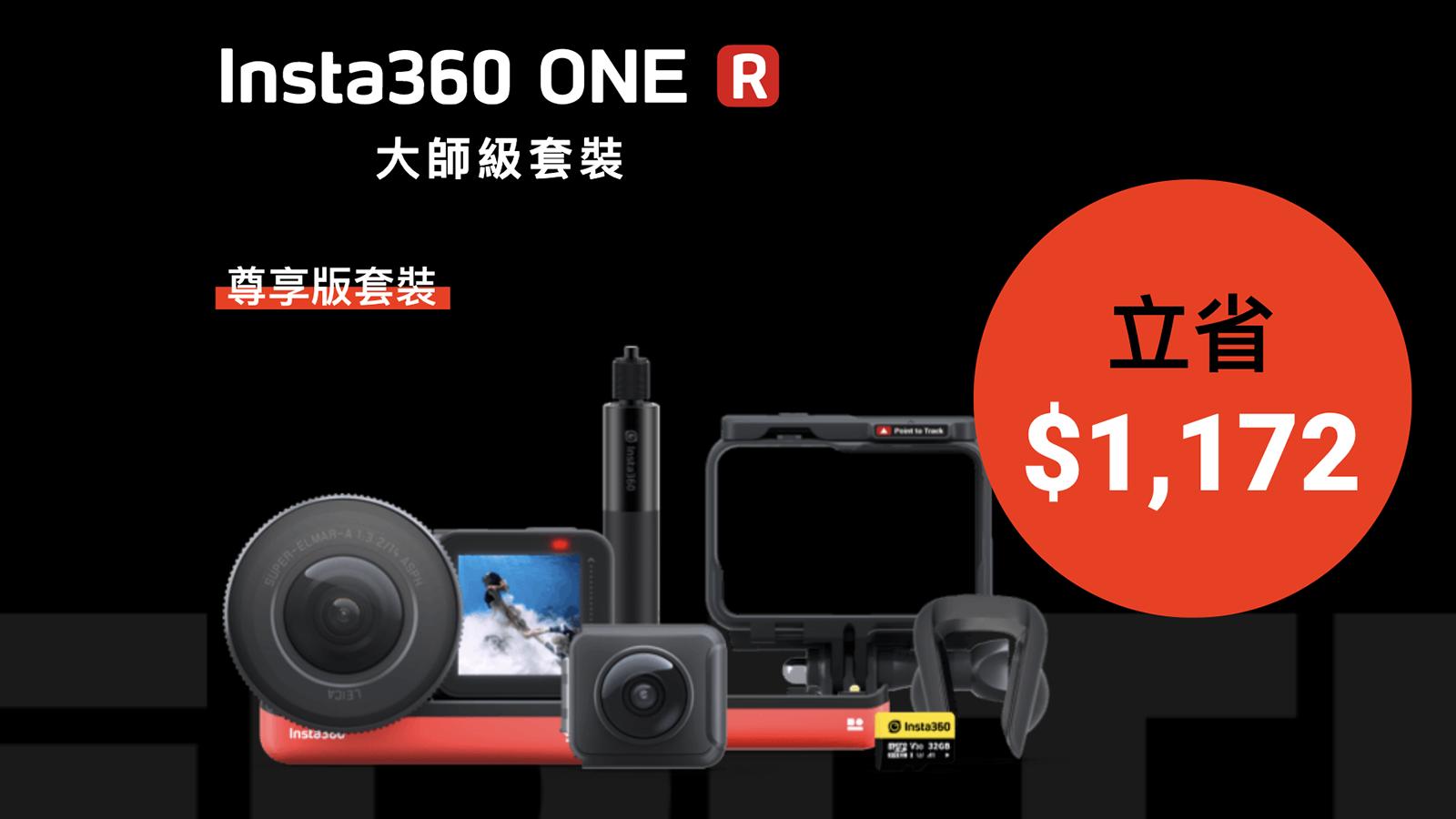 Insta360 One R Black Friday deal