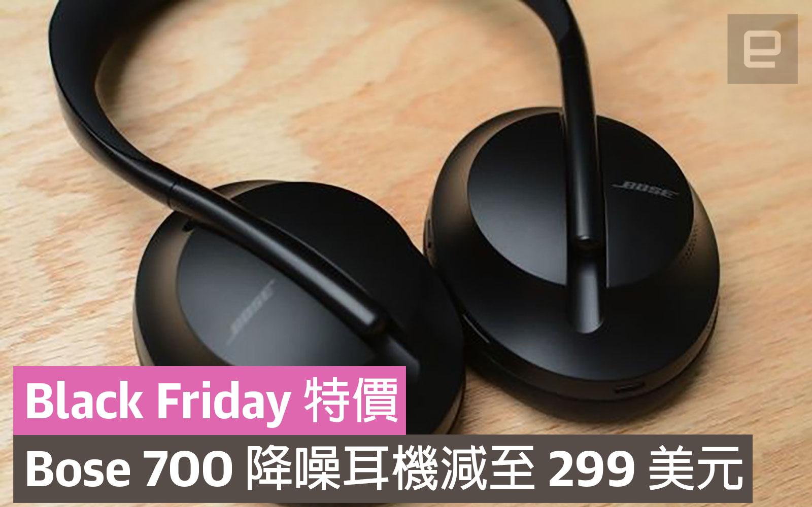 Bose 700 降噪耳機 Black Friday 特價減至 299 美元