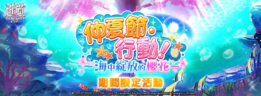 「仲夏節‧行動!~海中綻放的櫻花~」期間限定活動開啟